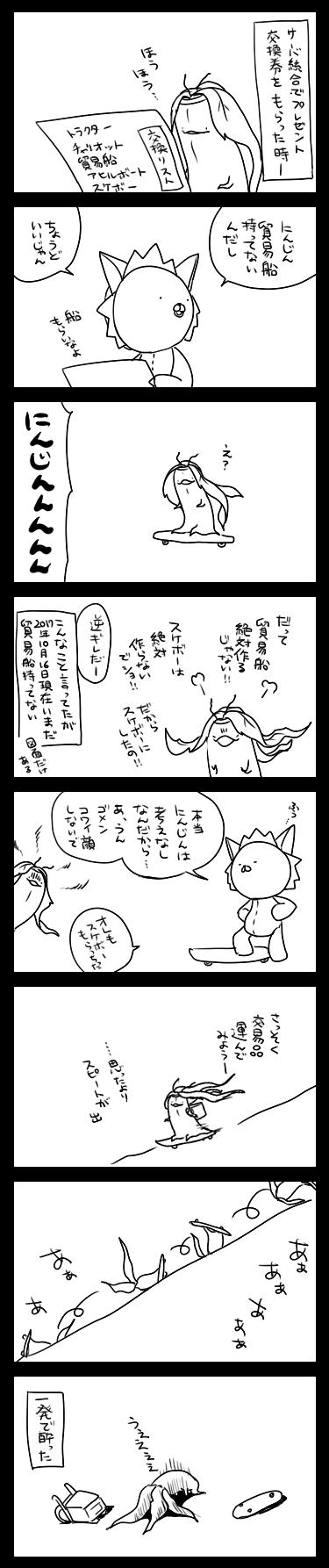 にんじん75