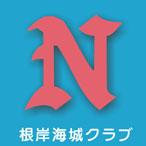 根岸海城クラブホームページ