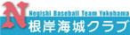 根岸海城クラブブログページ