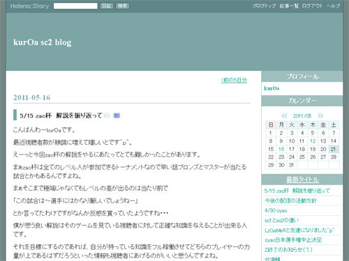 kurOa sc2 blog