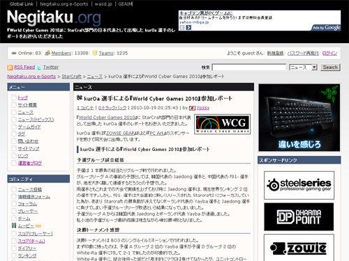 kurOa さんによる『World Cyber Games 2010』参加レポート