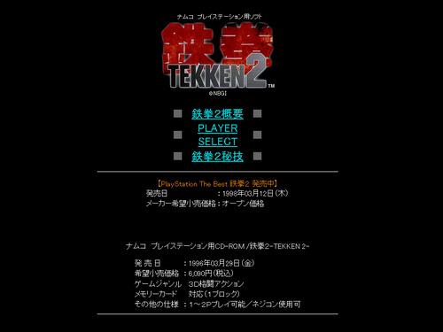 tekken2