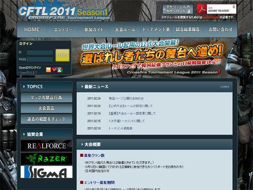 CFTL2011 Season1