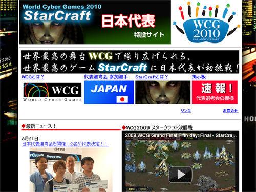 WCG2010日本予選