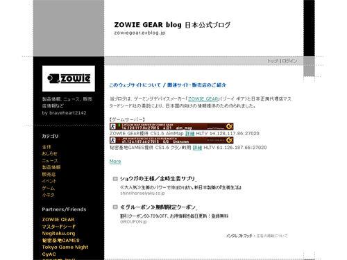 ZOWIE GEAR 日本公式ブログ