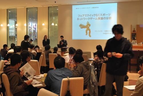 IGDA日本デジタルゲーム競技研究会の写真