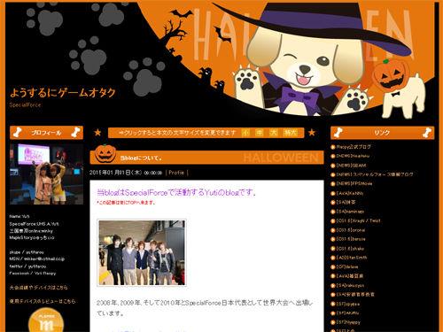 Yutiさんのブログ