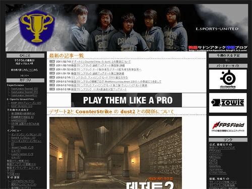 韓国サドンアタック情報ブログ