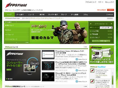 FPSField