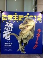 DinoKingdom_02