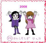 2008newyear