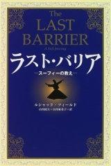 lastbarrier