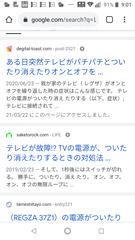 Screenshot_20210323-090149