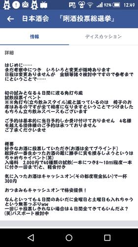 Screenshot_2016-11-23-12-49-10