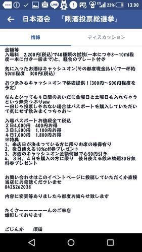 Screenshot_2016-11-29-13-00-53