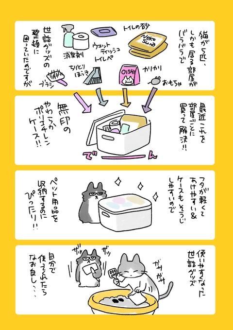 猫10記事3