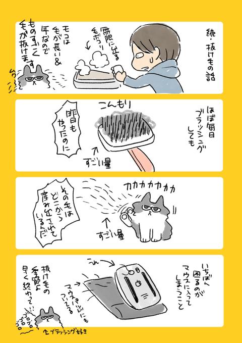 猫10記事2