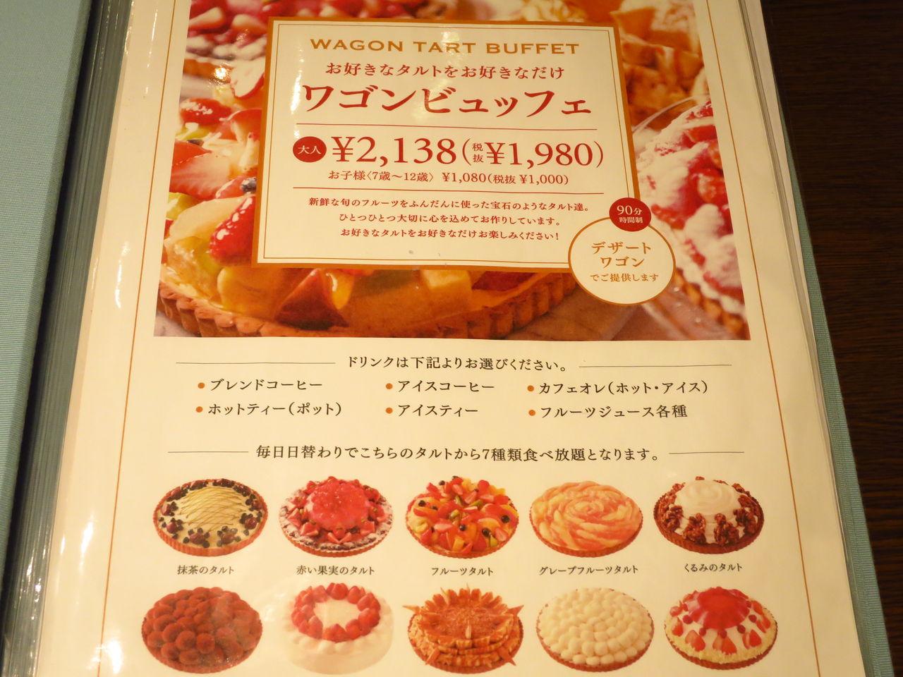 放題 タルト 食べ メニュー Delices tarte&cafe(デリス