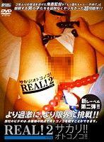 REAL! 2