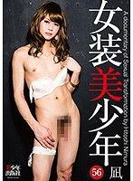 女装美少年 56 凪
