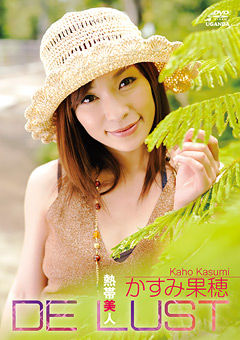 DE LUST 熱帯美人 かすみ果穂
