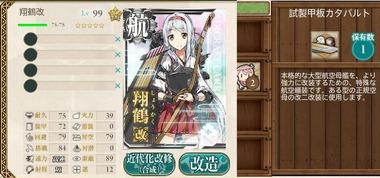 syoukaku02