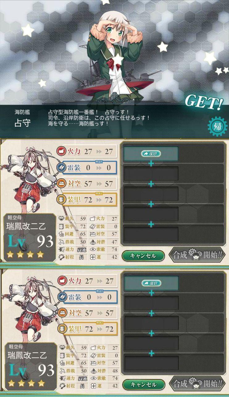 ↑「この占守(しむしゅ)に・・」瑞鳳乙対潜47→48