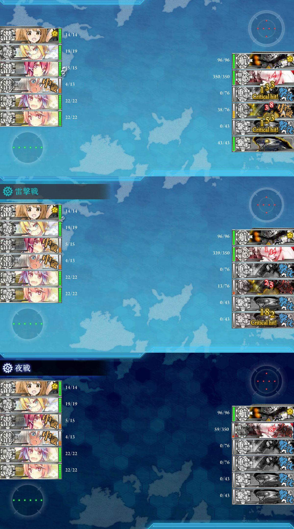 ねこさんなのです : 猫敷波&5-3潜水艦隊「夜間突入!敵上陸 ...
