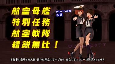 hornet01