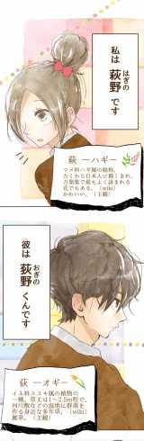 苗字の読み間違い漫画?