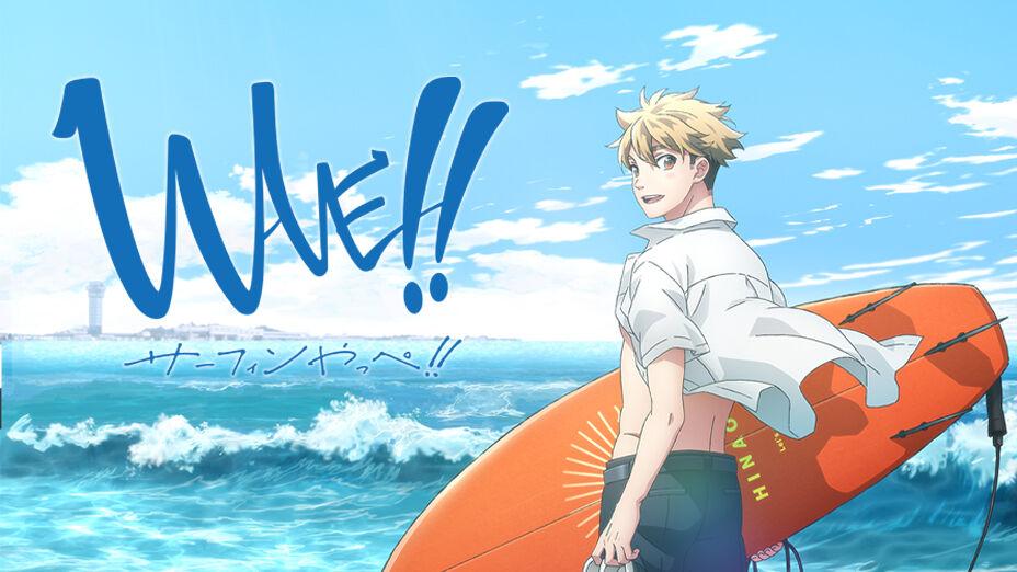 サーフィンやっぺ!!