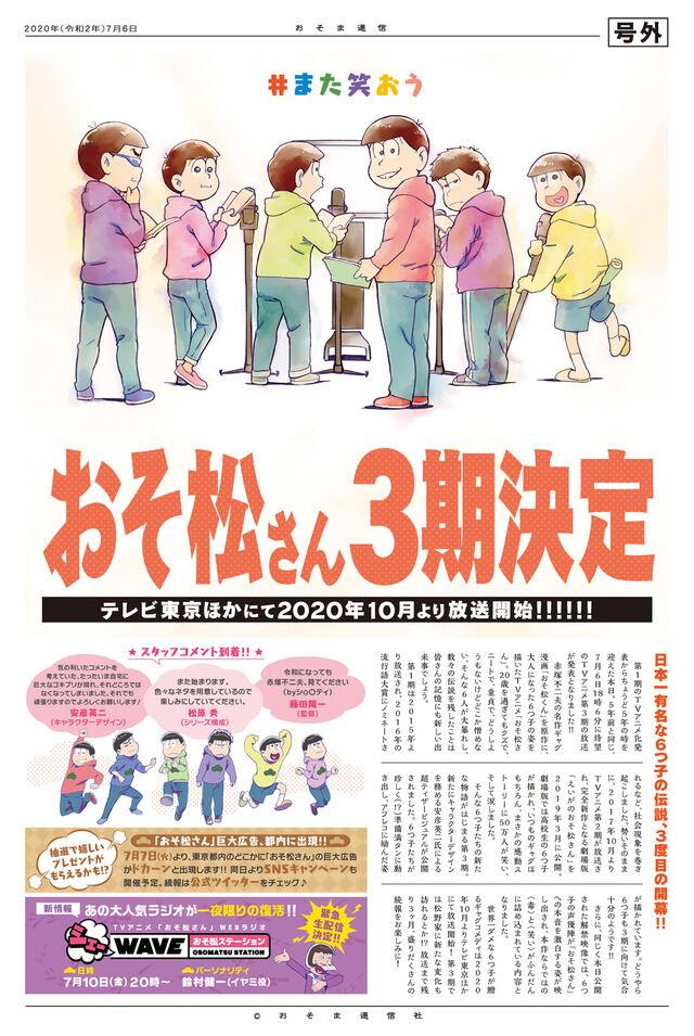 『おそ松さん3期』10月