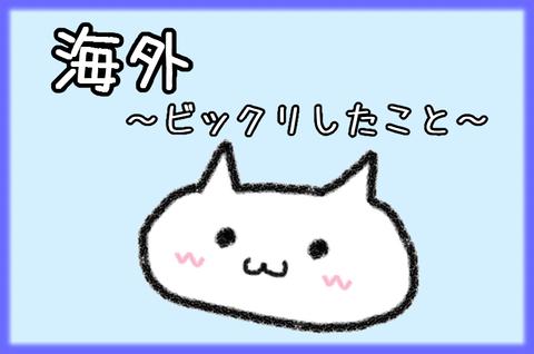 記事画像@海外びっくり