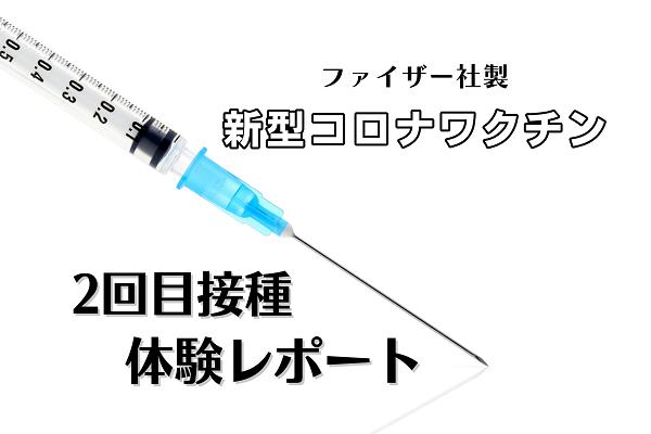 新型コロナワクチン接種2回目(ファイザー社製)体験レポート