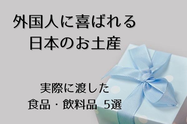 外国人-喜ばれる-日本-食品-飲料品-お土産