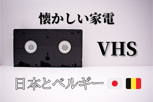 懐かしい家電-VHS-ビデオテープ
