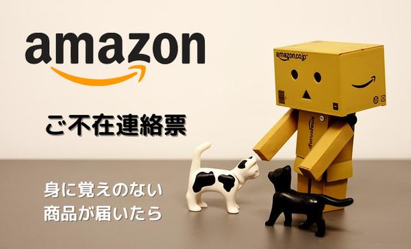 Amazon-アマゾン-不在連絡票-身に覚えのない-頼んでいない
