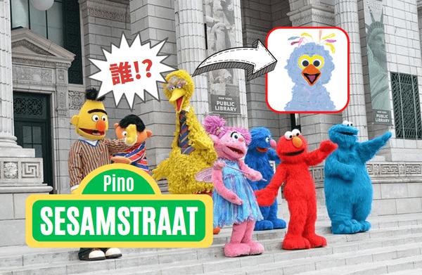 SESAME STREET-Pino