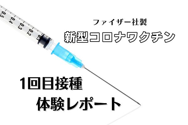 新型コロナワクチン接種1回目(ファイザー社製)体験レポート