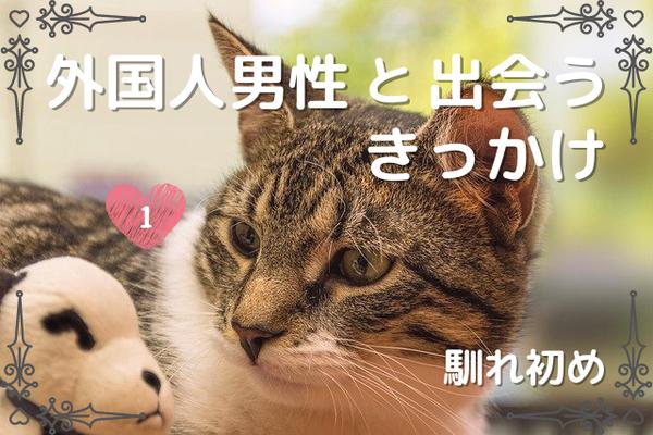 【国際恋愛】外国人彼氏と出会うきっかけ-馴れ初め