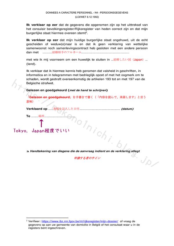 婚姻要件具備証明書(CNIM)2