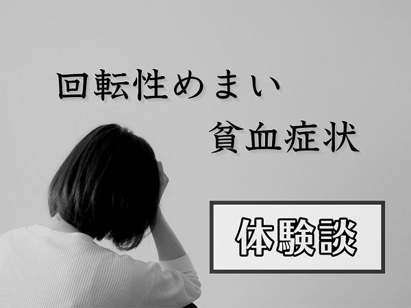【体験談】回転性めまい・貧血症状