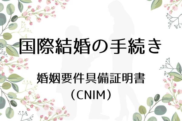 国際結婚の手続き3-婚姻要件具備証明書(CNIM)