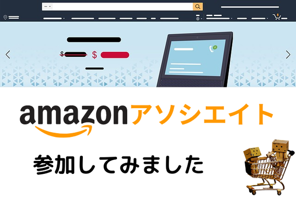 Amazon-アソシエイト-associate
