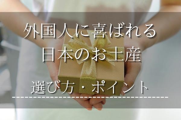 外国人-喜ばれる-日本-お土産-選び方-ポイント