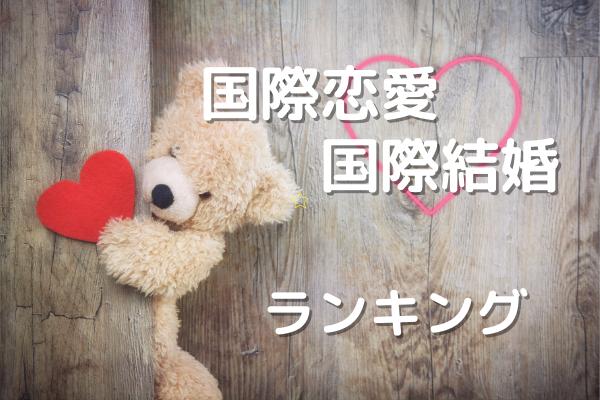 ライブドアブログ-国際恋愛・国際結婚ランキング