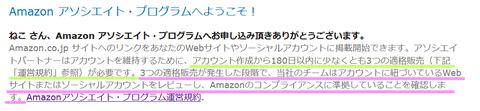 Amazonアソシエイト3