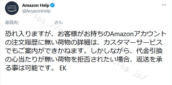 Amazon2-ご不在連絡票-AmazonHelp
