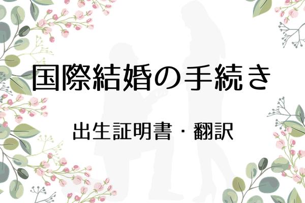 国際結婚の手続き2-出生証明書