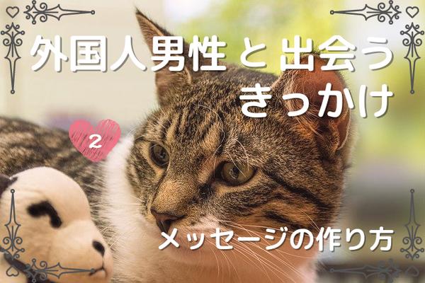 【国際恋愛】外国人彼氏と出会うきっかけ2-メッセージの作り方